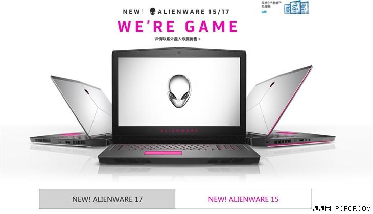 2016款Alienware笔记本官网预定!福利爆棚