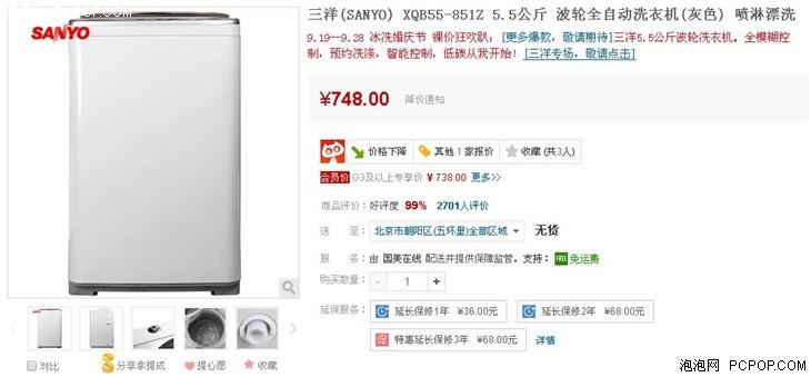小巧玲珑便捷洗衣 5.5kg波轮洗衣机推荐