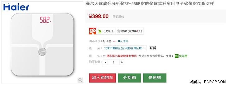 高颜值高实力 海尔体脂秤售价仅398元