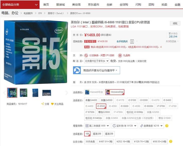 高性价比攒机方案:京东福利配置推荐