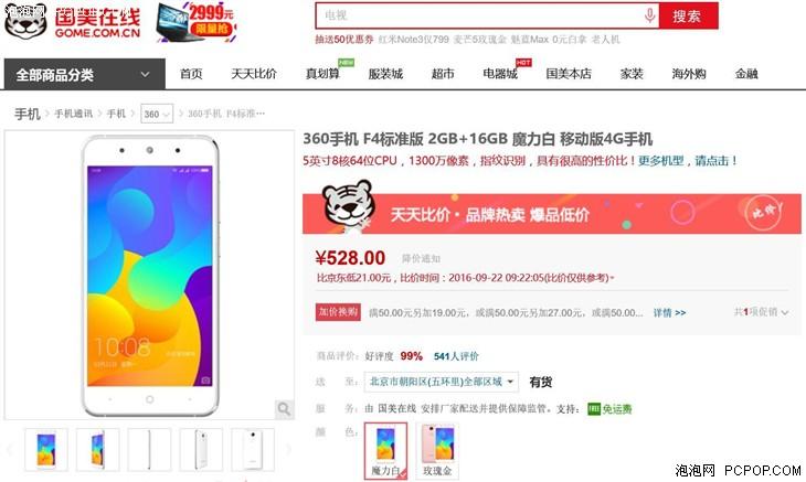 360手机 F4 移动版 国美在线售价528元
