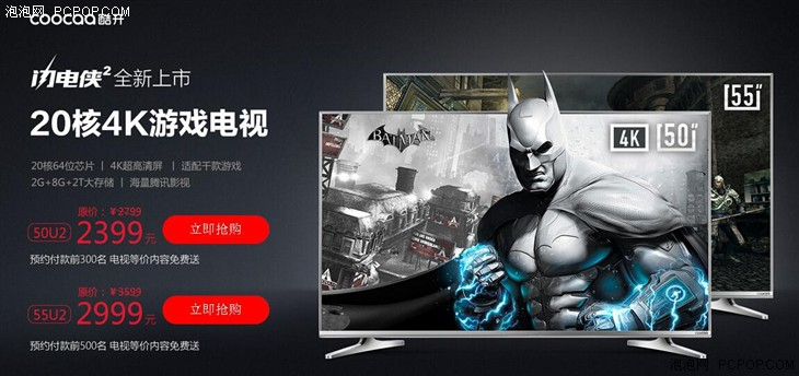 20核硬件游戏免费玩 酷开U2游戏电视上市