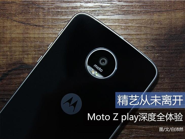 精艺从未离开 Moto Z play深度全体验