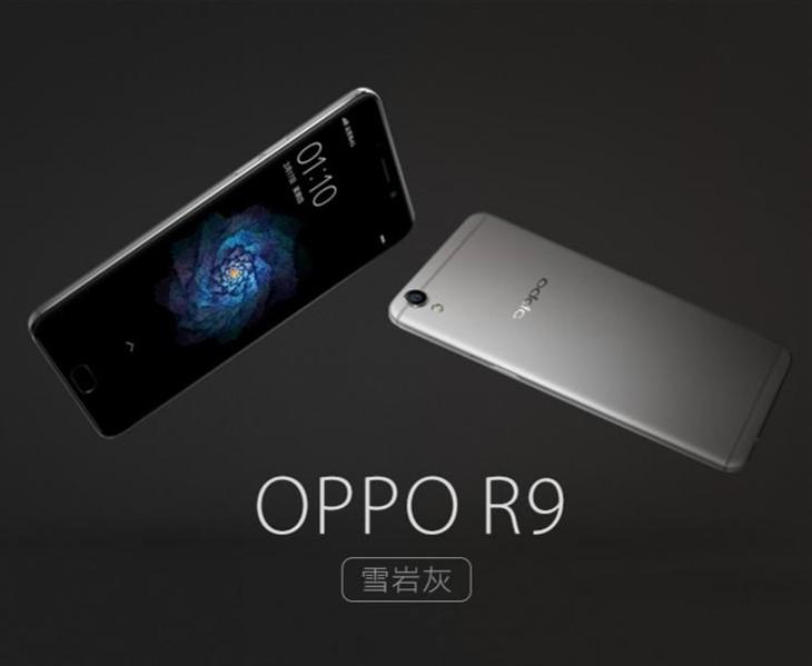 京东独家销售 购OPPO R9雪岩灰赠4重大礼