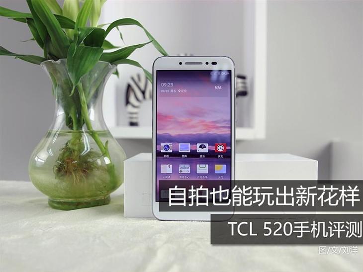 自拍也能玩出新花样 TCL 520手机评测