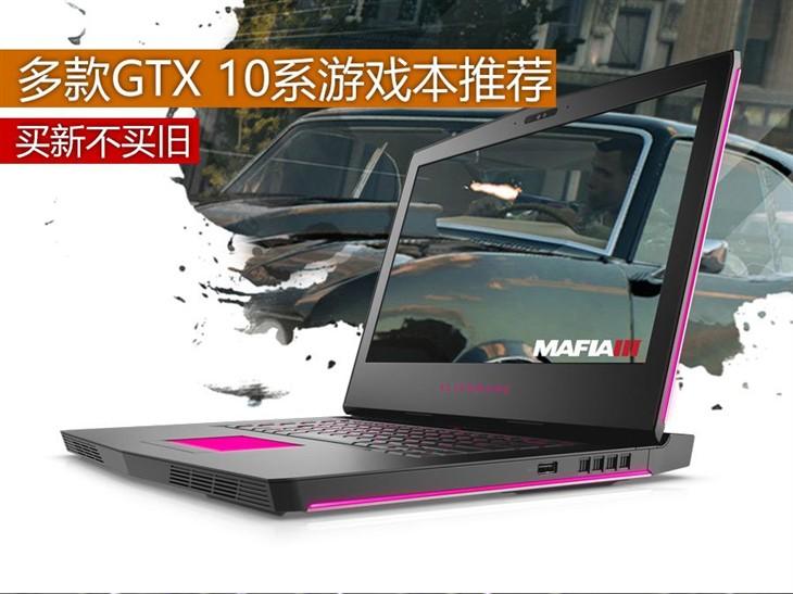 买新不买旧!多款GTX 10系游戏本推荐