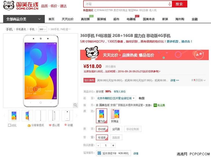 360手机 F4 移动版 国美在线售价518元