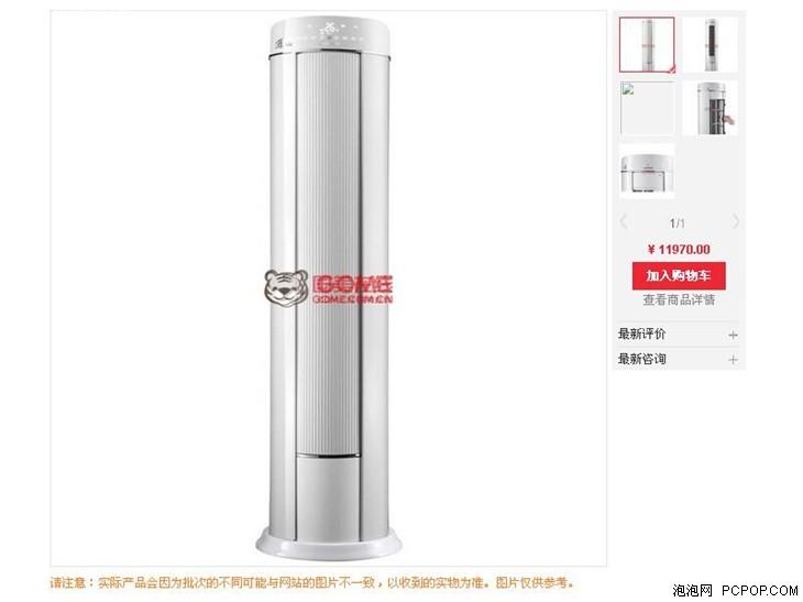 撩人低价 格力2匹立柜冷暖空调11970元