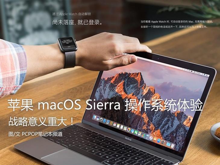 战略意义重大!macOS Sierra系统体验