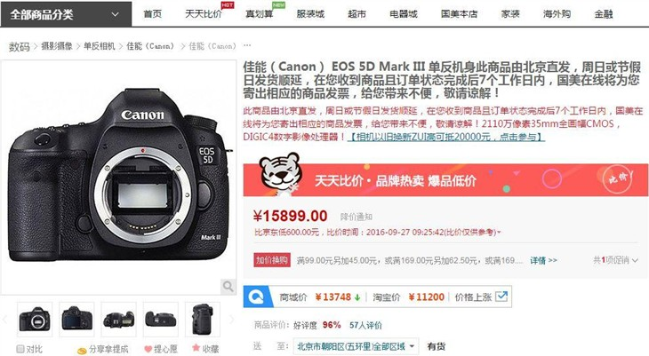 全高清摄像全幅 佳能EOS 5D3售15899元