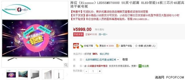 互联观影 海信55寸4K量子点电视5999元