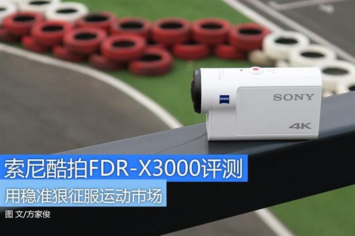 稳准狠征服运动市场 索尼酷拍X3000评测