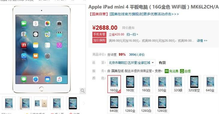 迎国庆换新板 iPad mini 4仅收2688元