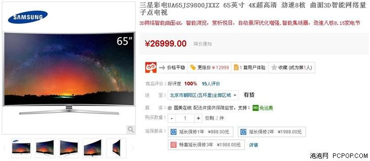智能浏览 三星65寸4K曲面电视26999元