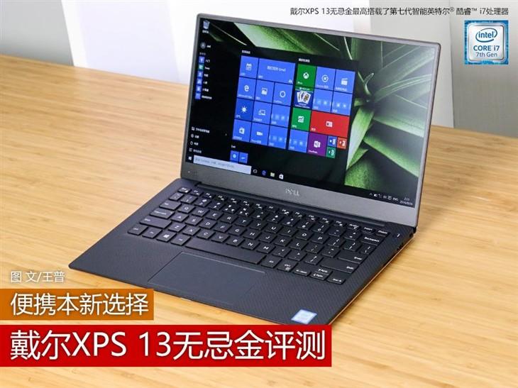 便携本新选择 戴尔XPS 13无忌金评测