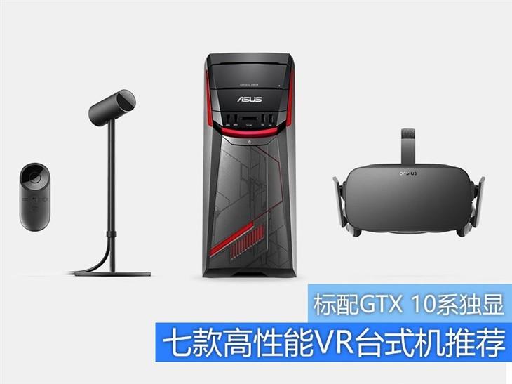 标配GTX 10系独显 七款高性能VR台式机推荐