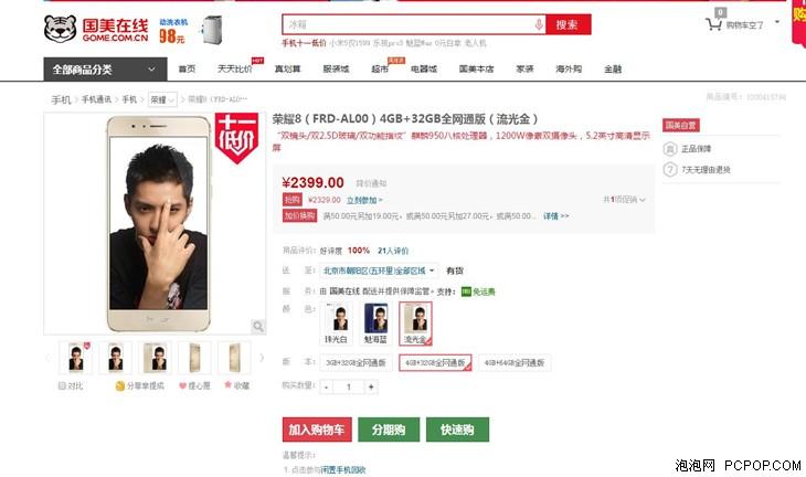 绝美双玻璃旗舰手机 荣耀8仅售1999元