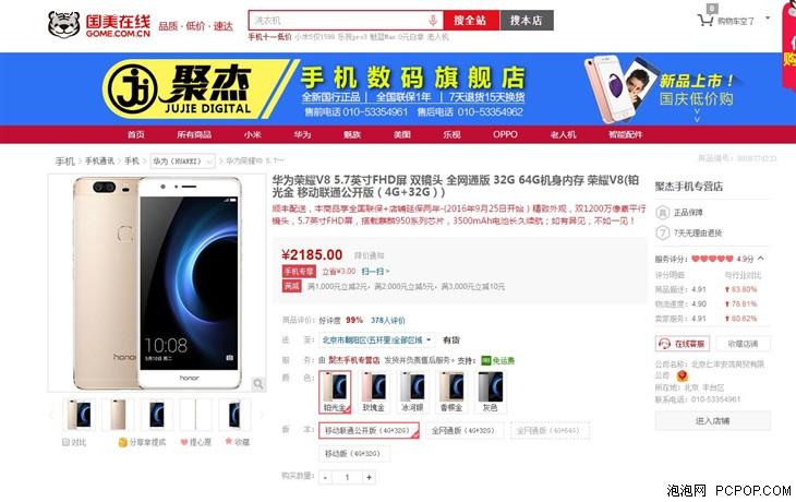 金属双镜头旗舰 荣耀V8仅售2185元