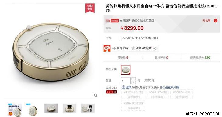 高效清洁 美的扫地机器人售价3299元