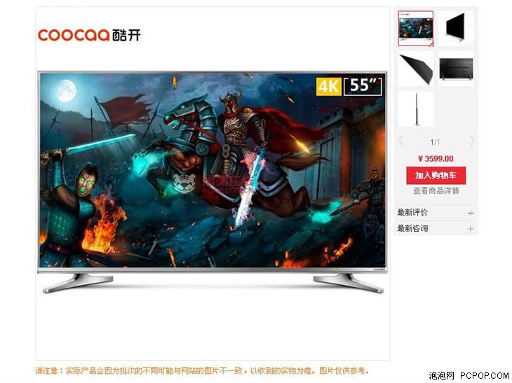 海量应用 酷开55英寸4K游戏电视3599元