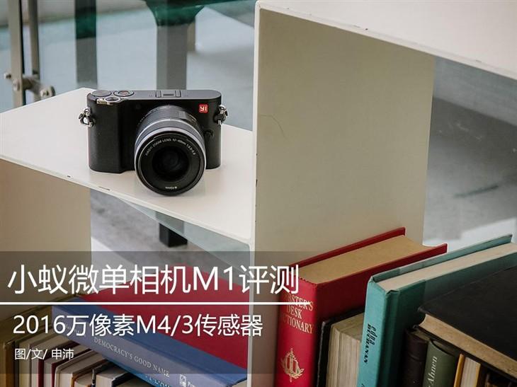 国产影像厂商的逆袭 小蚁微单相机M1评测
