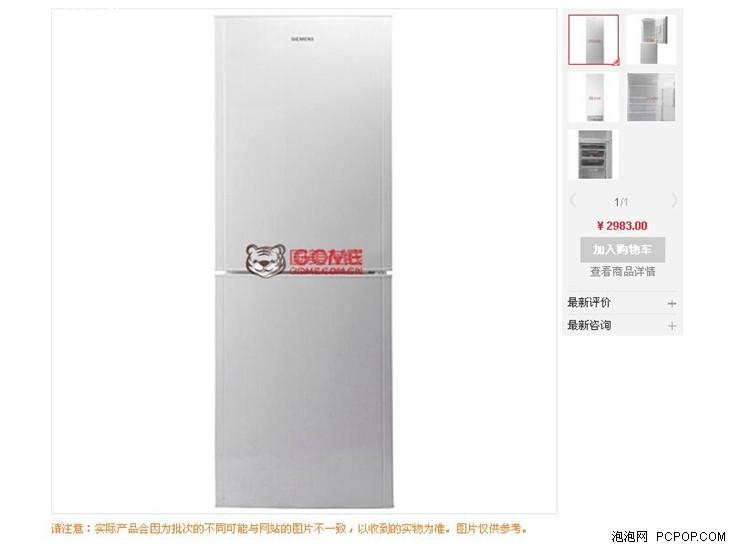 经典风格 西门子254升双门冰箱2983元