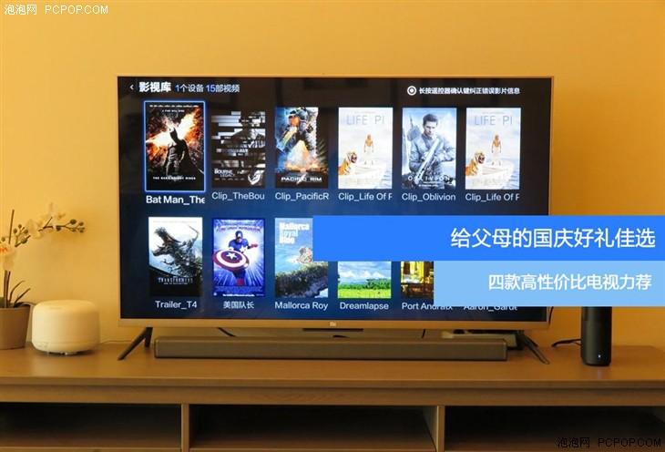 四款高性价比之选 给父母换台电视吧