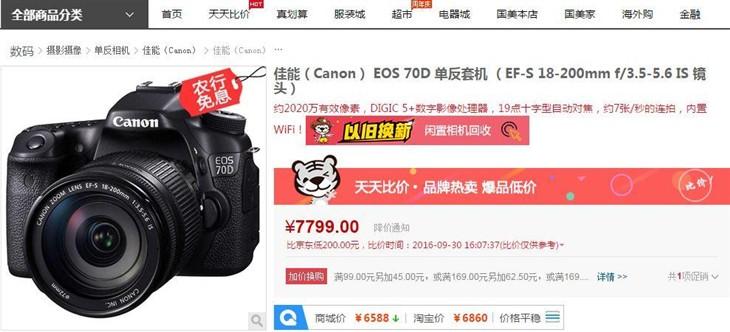 专业级画质 佳能EOS 70D套机售7799元