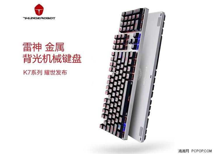 电竞玩家必备:多款入门机械键盘推荐