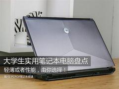 科技趴前瞻:大学生实用笔记本电脑盘点