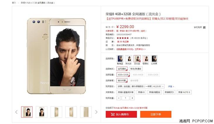 小爷同款/均衡旗舰 荣耀8仅售2299元