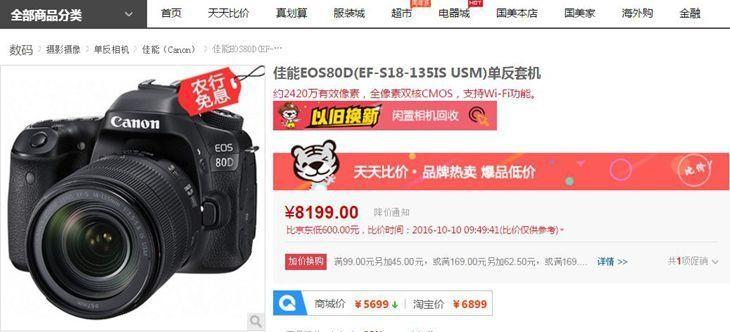 套镜平滑取景 佳能EOS 80D仅售8199元