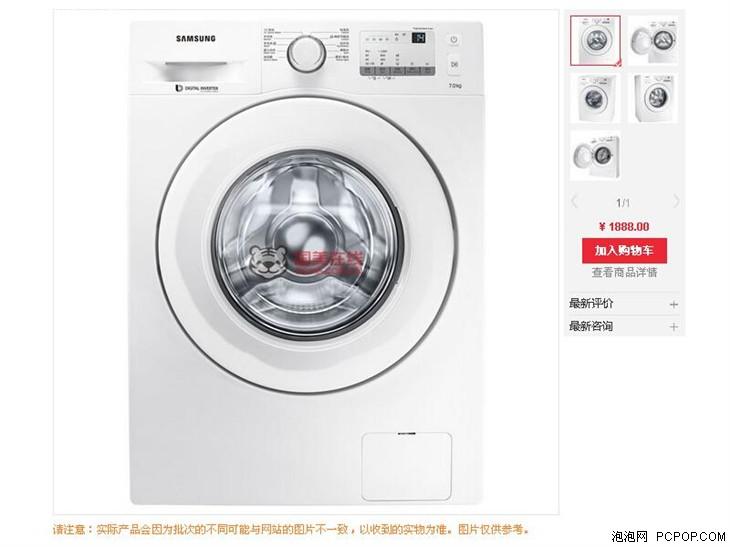 智能变频 三星7公斤滚筒洗衣机1888元