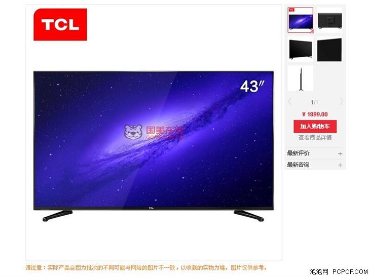 细腻画质 TCL43寸LED液晶电视1899元
