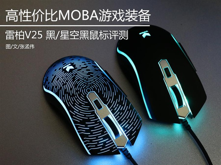MOBA游戏利器! 雷柏V25游戏鼠标评测