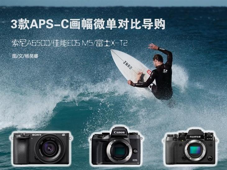 索尼A6500/佳能EOS M5/富士X-T2对比导购