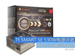 模组定制线 Tt SMART SE 530W电源评测