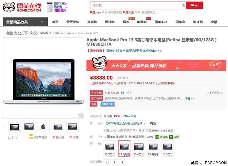 Apple MacBook Pro 13.3寸国美在线售价8288