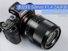 50定新镜皇 索尼FE 50mm F1.4 ZA评测