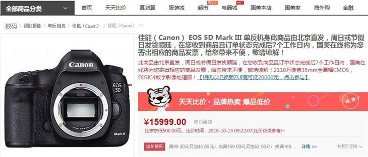 41点十字型对焦 佳能EOS 5D3售15999元