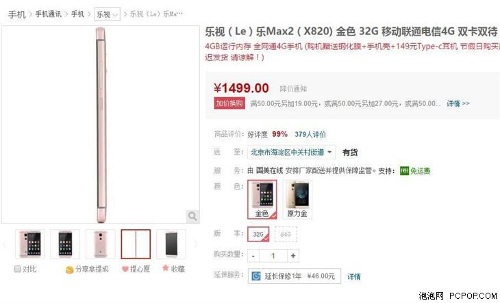 性价比之王 乐视手机乐Max2仅售1499元