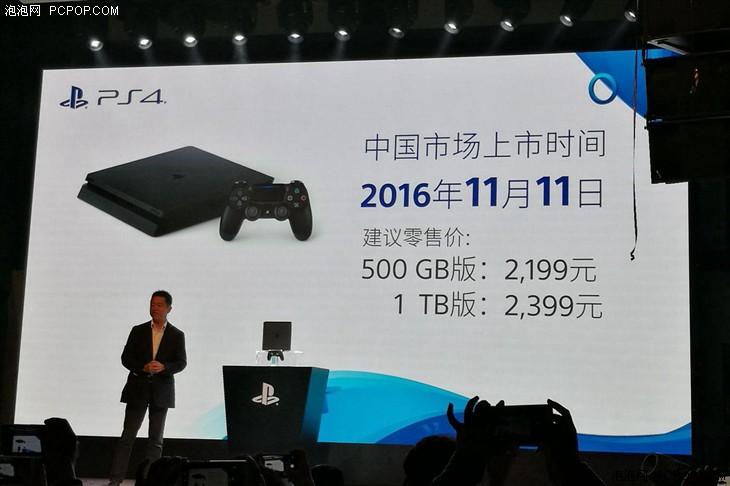 2199元起售!索尼PS4 Slim国行版发布