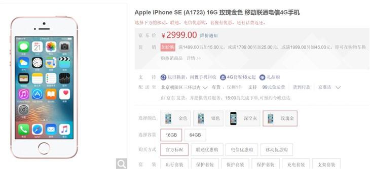 小屏经典机型 苹果iPhone SE仅售2999元