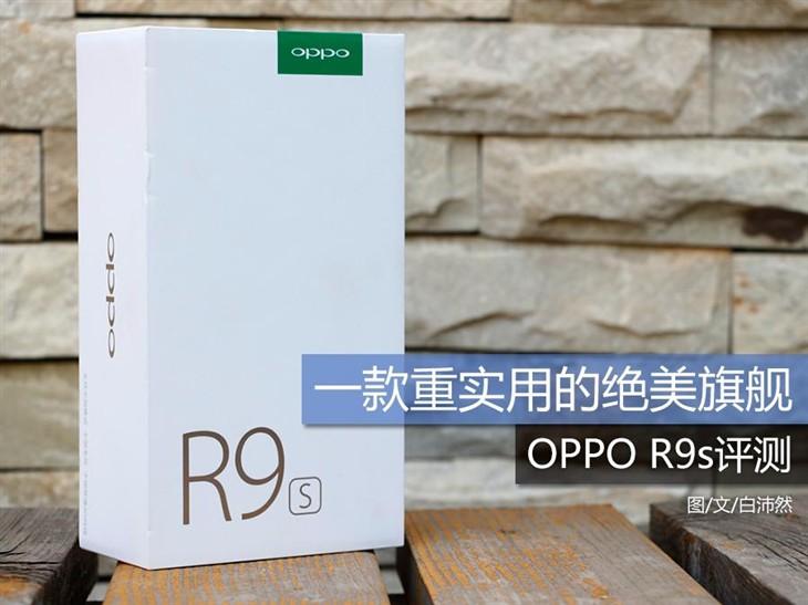 一款重实用的绝美旗舰 OPPO R9s评测