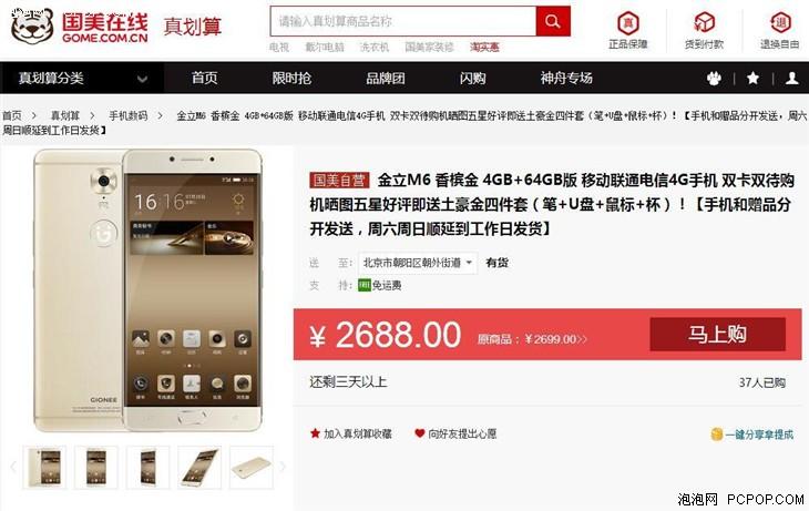 金立M6 4GB+64GB版 国美在线预约价2688