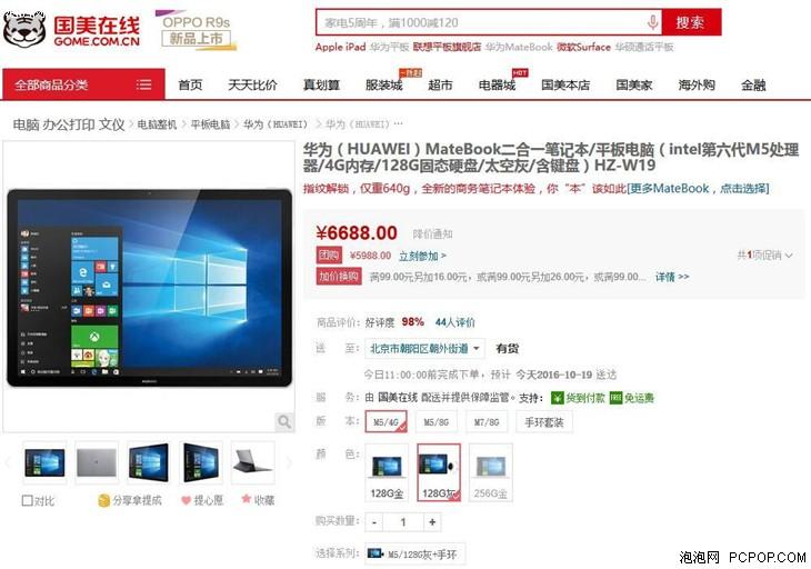 华为 MateBook 平板电脑 国美在线售价5988
