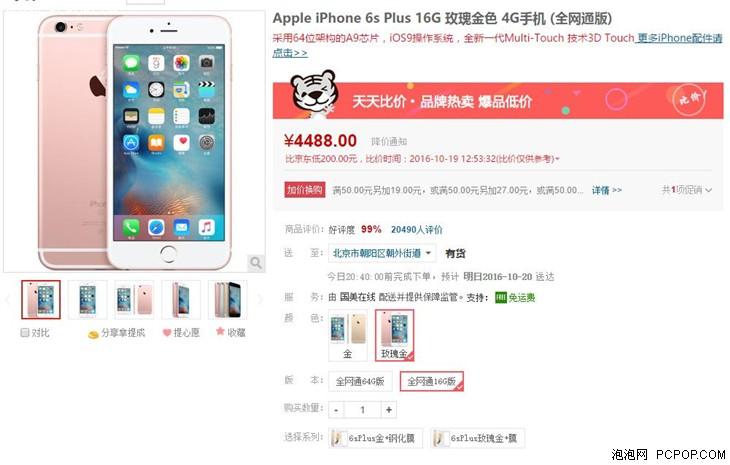 Apple iPhone 6s Plus 国美在线售价4488