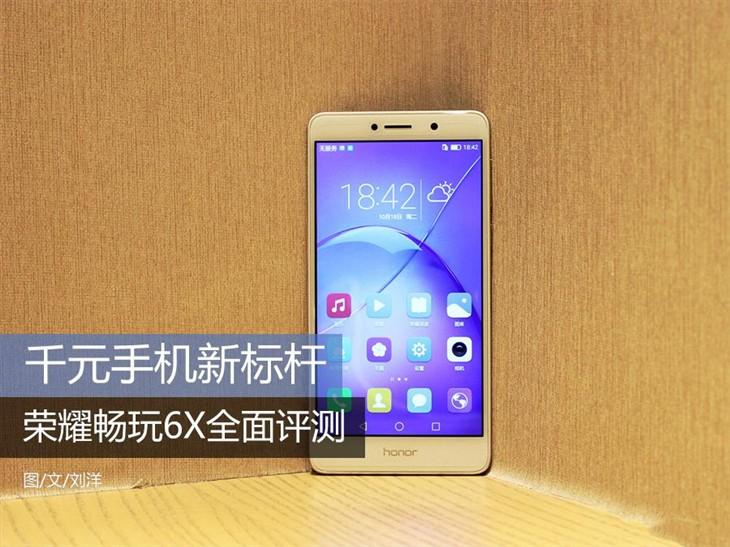 千元手机新标杆 荣耀畅玩6X全面评测