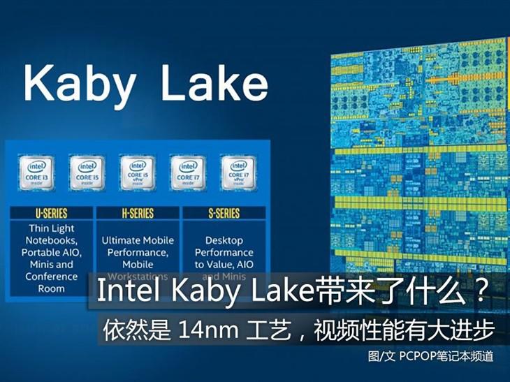 依然是14nm工艺 Kaby Lake带来了什么?