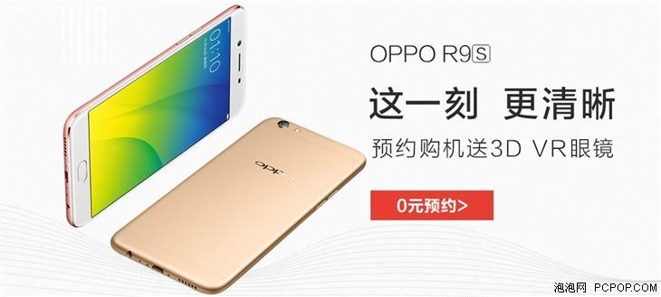 OPPO R9s 全网通版 国美在线预约价2799